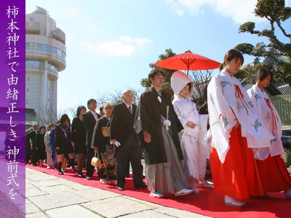 明石 柿本神社