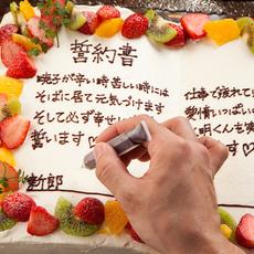 誓約書ケーキ