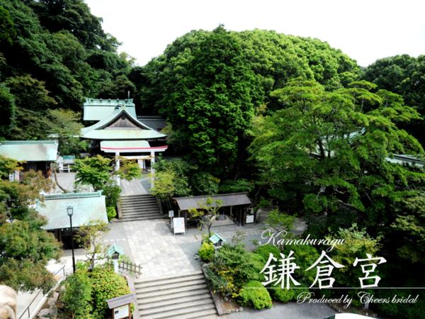 鎌倉での神前式は鎌倉宮
