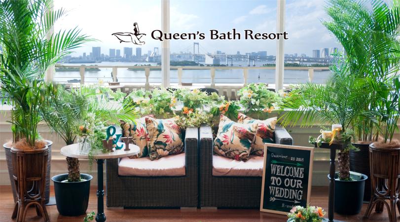 クイーンズバスリゾート【Queen's Bath Resort】の画像