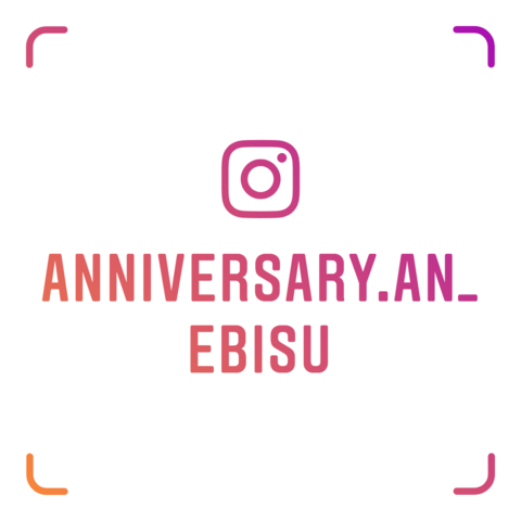 インスタで【anniversary.an_ebisu】をチェック!