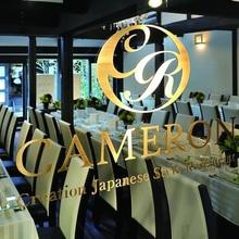 京町家貸切レストランウエディング CAMERON