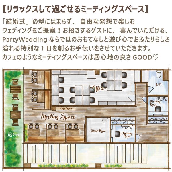 大阪/レストランウェディング/会費制/1.5次会/おしゃれ