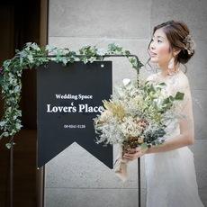 会場《Lover's Place》