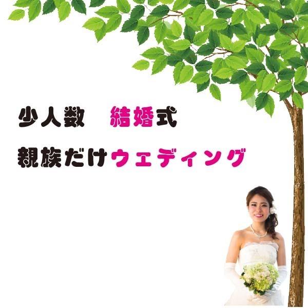 大阪 少人数結婚式 ウェディングにも対応♪お気軽に・・・
