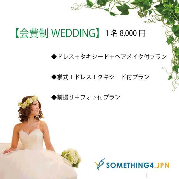 会費制WEDDING 会費8,000円 大阪ウェディング