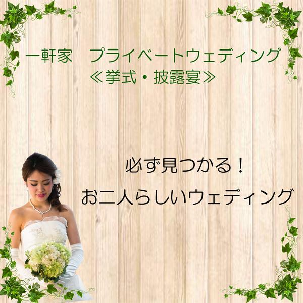 大阪/梅田で挙式&披露宴 ご祝儀制ウェディング