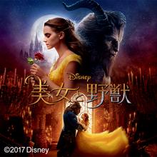 映画「美女と野獣」公開記念★5大特典