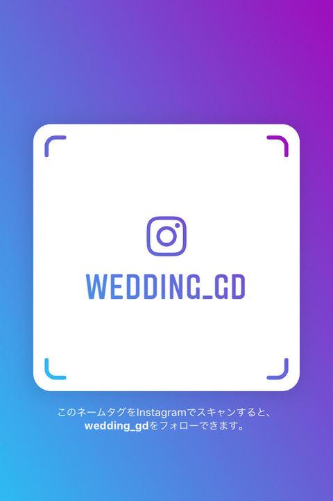 グローバルダイニングウェディングサロン公式公式Instagramのネームタグです♪ スキャンして覗いて見てみてね★