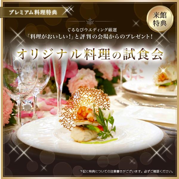 ホテルモントレ仙台 オリジナル試食